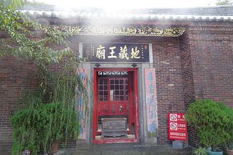中華義荘にある地蔵王廟