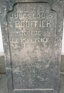 蓮光寺にある洗礼名と戒名が書かれた墓石
