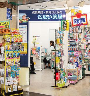 横浜駅東口、スカイビル1階のきたい薬局