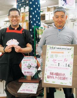 特典をPRする、HABAA会長代行の大久保芳樹さん(右)とミリオンペットの奥泉利樹副店長