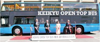 テープカットで運行開始を祝った(左から京浜急行バスの平位武社長、京急電鉄の原田一之社長、林文子市長、松本研市会議長)