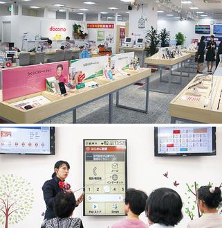 広々した店内でのスマホ教室は携帯画面をモニターに映し解説