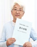 篤志家の思い継ぎ本出版