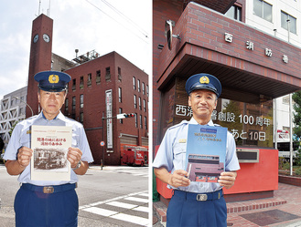 両署が作った記念誌を持つ、西消防署宮川署長(右)、中消防署太田署長(左)