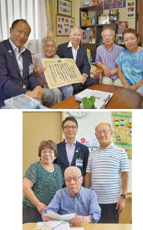 中区の竹前区長の訪問を受けた山口さん(上)。西区の男性最高齢者、山辺さん(下)