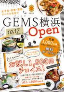 GEМS横浜 10月17日グランドオープン