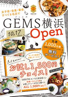 横浜駅の新スポット、個性豊かな8店舗が揃う