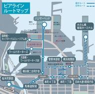バス路線「ピアライン」が誕生