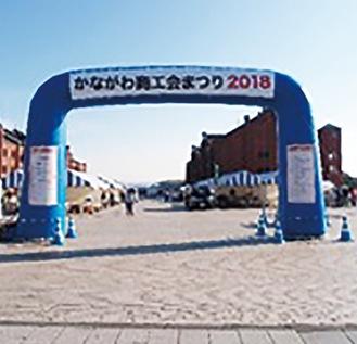 会場は赤レンガ倉庫イベント広場