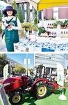 市内の生産・加工業者(写真は横濱ワイナリー)やトラクター展示も