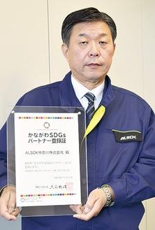 登録証を手にする柳川社長