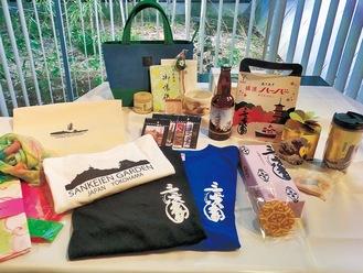 「三溪園」をテーマにしたお菓子や雑貨、野点セットなど地元企業が製造販売する全11商品が新たに販売された