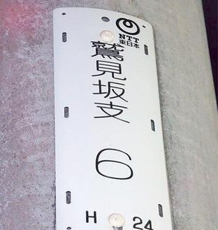 「鷲見坂」と書かれた電柱のプレート