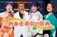 新春豪華歌の祭典