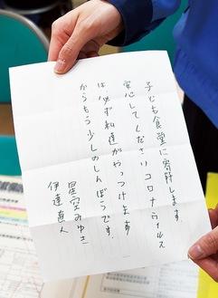同封されていた手紙。子どもたちへのメッセージが記されていた