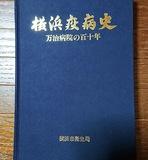 横浜開港と感染症との闘い