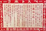 横浜開港と感染症との闘い上下水道と「共助」の始まり