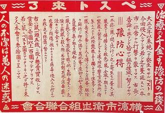 横浜市衛生組合連合会作成のチラシ。『横浜疫病史』より