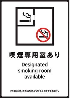 対象施設入口に掲示される標識例(喫煙専用室設置施設等標識)