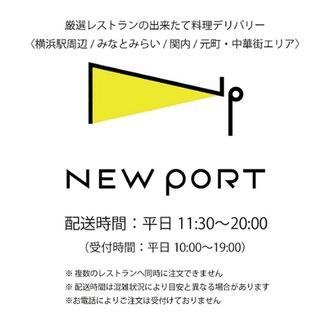「ニューポート 横浜」で検索
