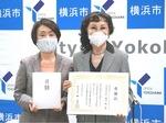 横浜市から感謝状を受け取るコーエーテクモゲームスの襟川恵子取締役名誉会長(右)