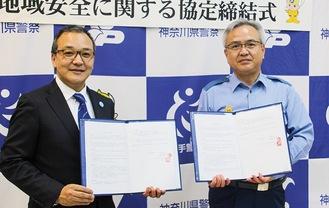 協定書をもつ笹原代表(左)と八矢署長
