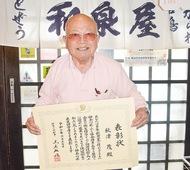 和泉屋の秋津さん受賞