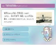 webで横浜の10館巡る