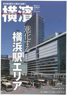 表紙はJR横浜タワー