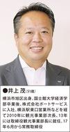 「横浜港の活性化に一役」