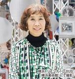 横浜の美術文化を牽引