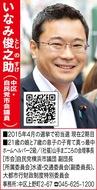 市民の利便性向上にデジタル局創設を提案