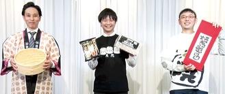 左から招福門の北村さん、味の素の朴さん、日本シュウマイ協会のシュウマイ潤さん