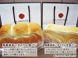 高級食パン専門店がオープン