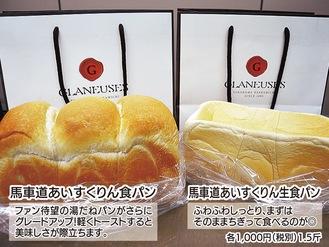 常連さんイチ推しの山型食パン(左)と人気の生食パン。食べ比べも◎高級感ある紙袋なのでプレゼントにもぴったり