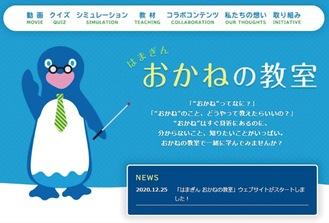 開設したサイトのトップページhttps://www.boy.co.jp/boy/brand/okane/