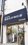 馬車道に新店オープン
