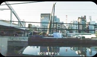 「横浜のうた」ミュージックビデオの一部