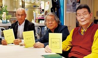 冊子を手にする右から福住さん、飯尾さん、金子さん