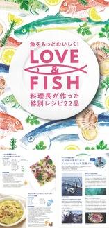 市場で扱う魚介類を使ったレシピ集(市のHPでも公開中)