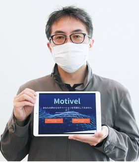 ウェブアプリを開発した岡崎代表