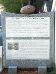 新たに追加されたラグビー発祥の記念碑