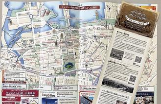 差し込まれている「西洋スポーツ流入編」(右)と更新されたマップ
