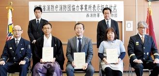 事業所表示証が交付された3事業所の代表者(前列中央3人)