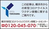 横浜市 新型コロナウイルスワクチン接種特別号