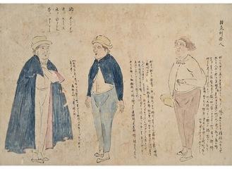 1818年に来航したブラザーズ号のイギリス人船員(横浜開港資料館提供)