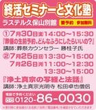 終活セミナーと文化塾