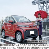 超小型BEV(電気自動車)でドライブしよう