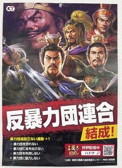 曹操ら三國志のキャラクターが登場するポスター