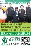 プロバスケチームが横浜武道館に